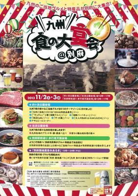 九州 食の大宴会@別府