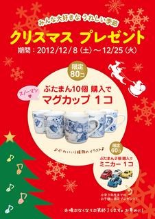 クリスマスプレゼントポスター.jpg