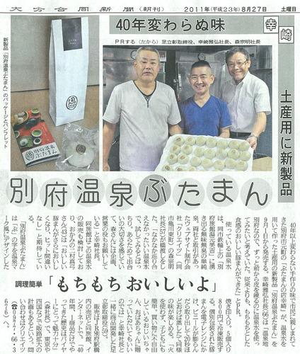 別府温泉ぶたまん・新聞記事.jpg